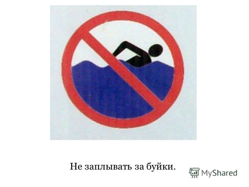 Не заплывать за буйки.