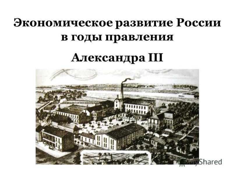 Экономическое развитие России в годы правления Александра III