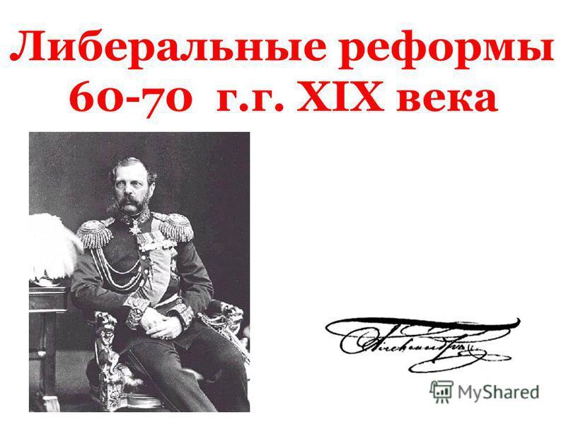 Либеральные реформы 60-70 г.г. XIX века