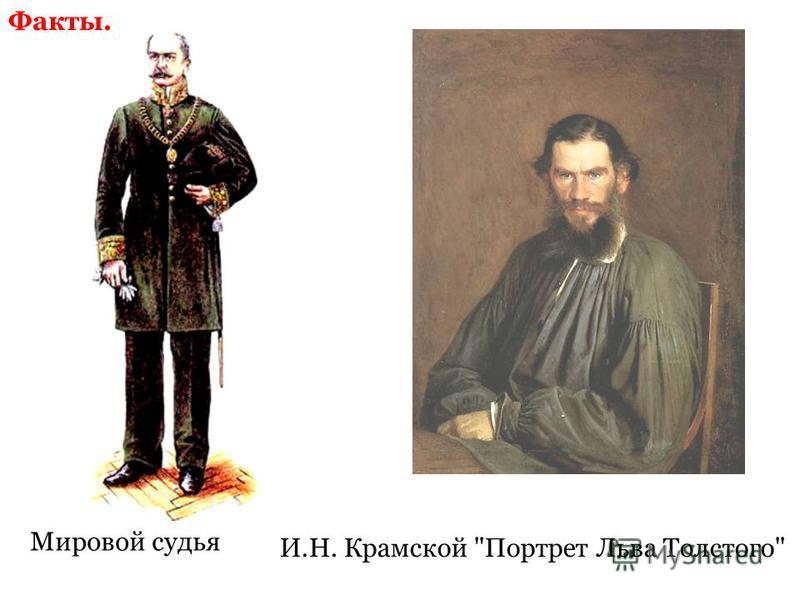 Мировой судья И.Н. Крамской Портрет Льва Толстого Факты.