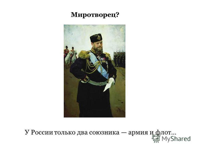 Миротворец? У России только два союзника армия и флот…