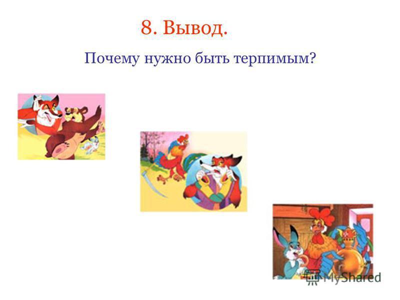 8. Вывод. Почему нужно быть терпимым?