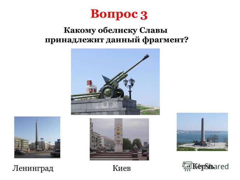Какому обелиску Славы принадлежит данный фрагмент? Вопрос 3 Ленинград Киев Керчь
