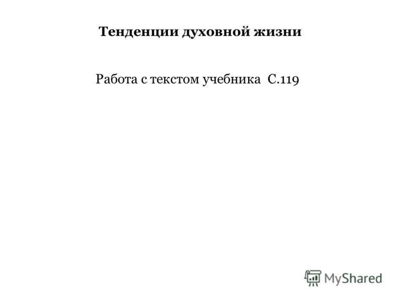 Тенденции духовной жизни Работа с текстом учебника С.119