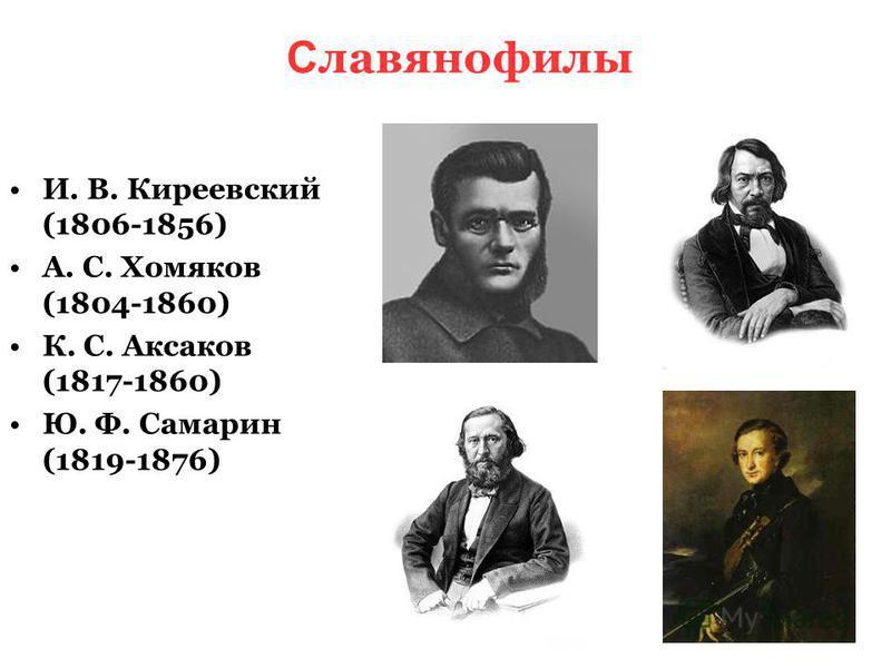 С лавянофилы И. В. Киреевский (1806-1856) А. С. Хомяков (1804-1860) К. С. Аксаков (1817 1860) Ю. Ф. Самарин (1819 1876)