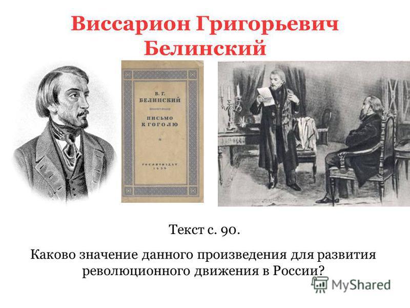 Виссарион Григорьевич Белинский Текст с. 90. Каково значение данного произведения для развития революционного движения в России?
