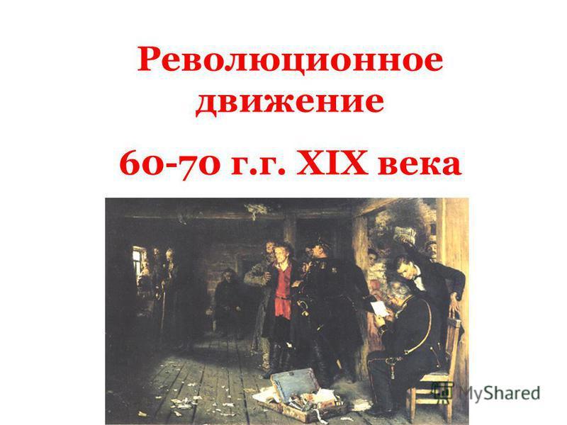 Революционное движение 60-70 г.г. XIX века
