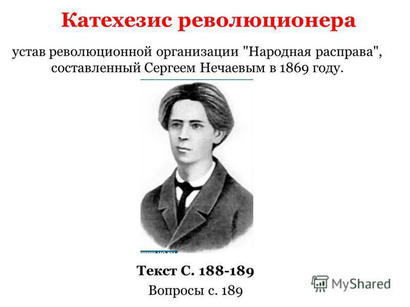 Катехезис революционера Текст С. 188-189 Вопросы с. 189 устав революционной организации Народная расправа, составленный Сергеем Нечаевым в 1869 году.
