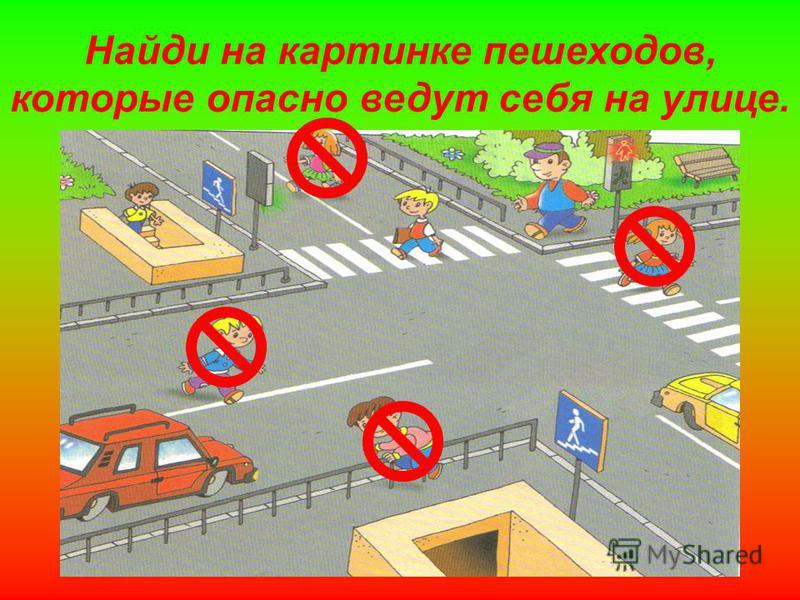 Найди на картинке пешеходов, которые опасно ведут себя на улице.