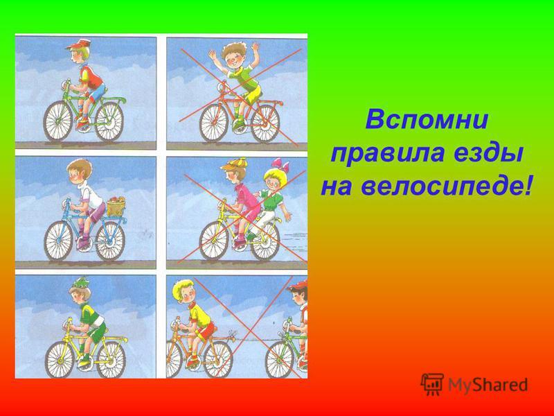 Вспомни правила езды на велосипеде!