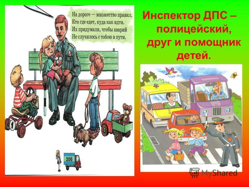 Инспектор ДПС – полицейский, друг и помощник детей.