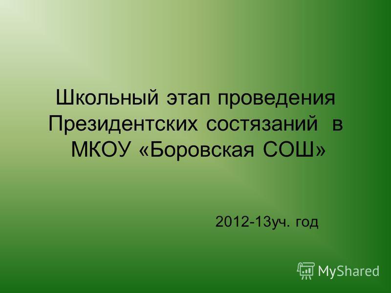 Школьный этап проведения Президентских состязаний в МКОУ «Боровская СОШ» 2012-13 уч. год