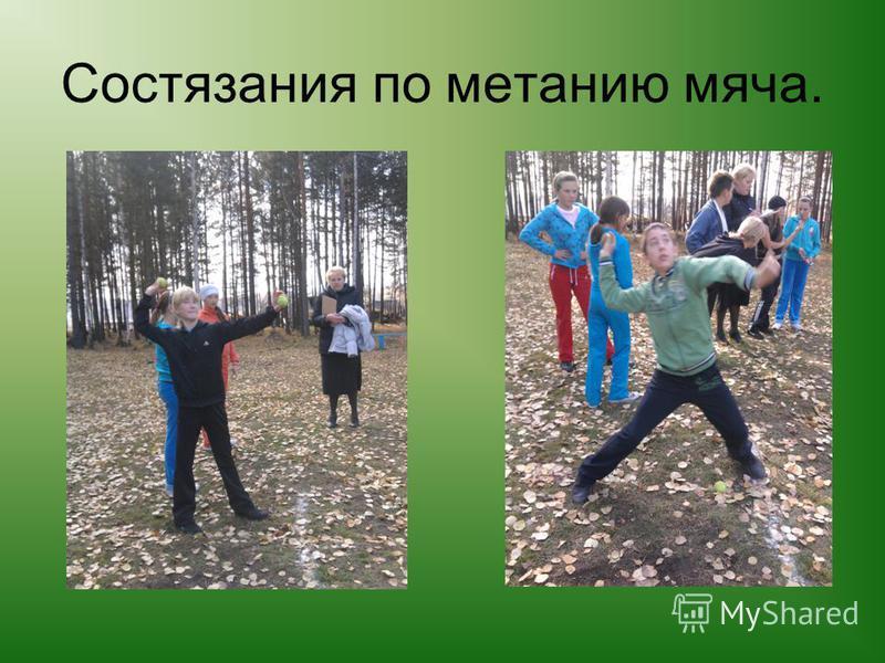 Состязания по метанию мяча.