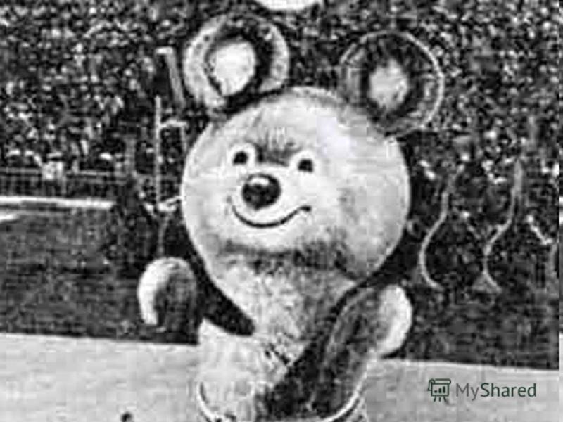 Вопрос 9. Талисманом XXII Летних Олимпийских игр являлся… Талисманом XXII Летних Олимпийских игр являлся… А. Медведь. А. Медведь. Б. Лиса. Б. Лиса. В. Заяц. В. Заяц.