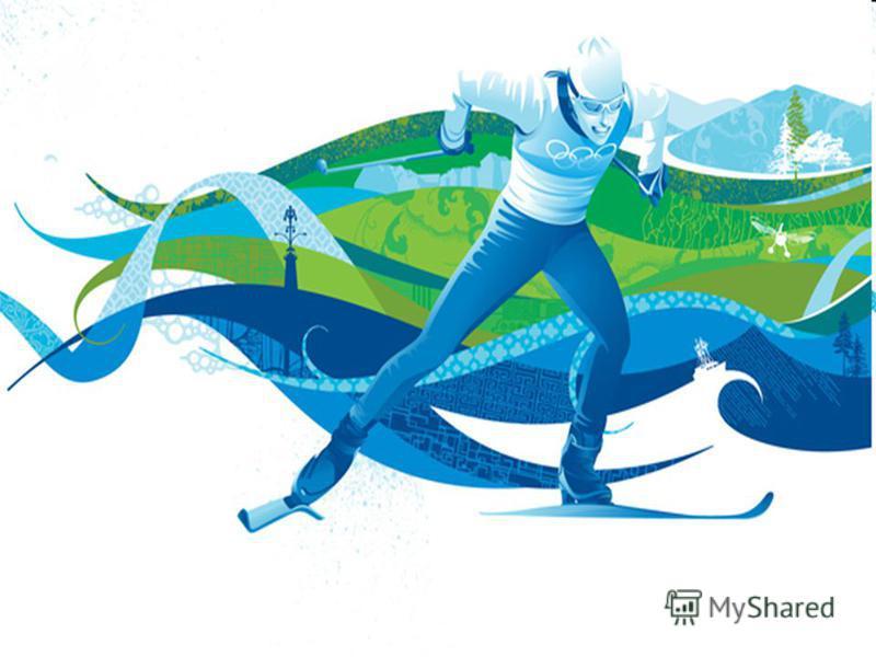 Вопрос 2. Термин «Олимпиада» означает… Термин «Олимпиада» означает… А. Первый год четырехлетия, наступление которого празднуется играми. А. Первый год четырехлетия, наступление которого празднуется играми. Б. Четырехлетний период между Олимпийскими и