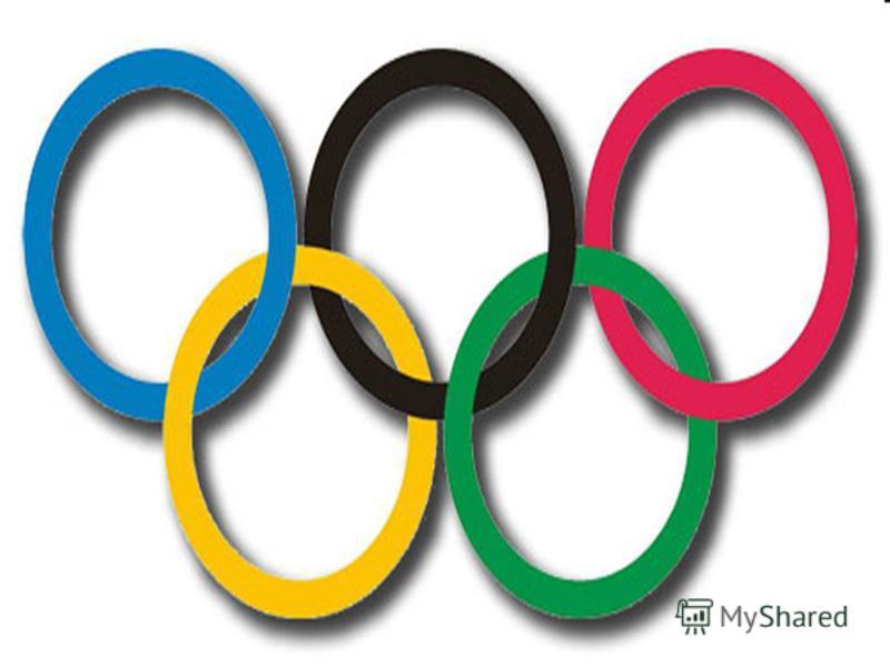 Вопрос 3. Олимпийский символ представляет собой пять переплетенных колец, расположенных слева направо в следующем порядке… Олимпийский символ представляет собой пять переплетенных колец, расположенных слева направо в следующем порядке… А. Вверху – си