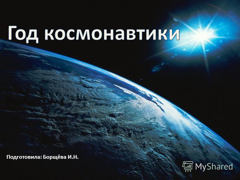 Подготовила: Борщёва И.Н.