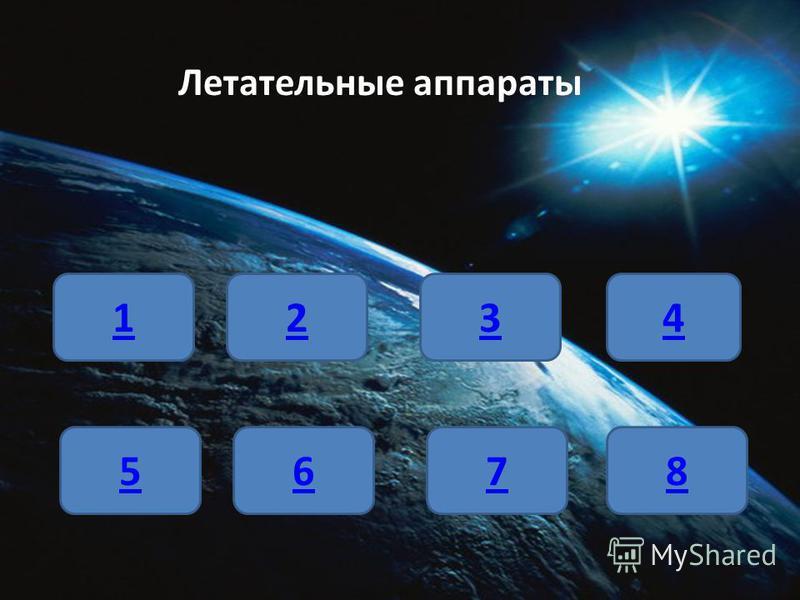 Летательные аппараты 12 5678 34