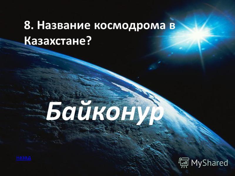 8. Название космодрома в Казахстане? Байконур назад