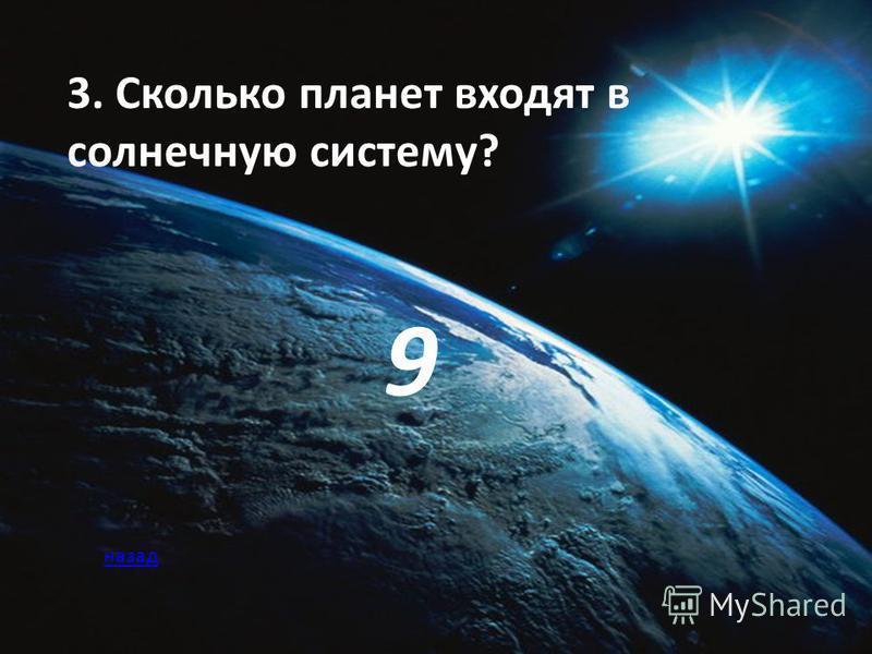 3. Сколько планет входят в солнечную систему? 9 назад