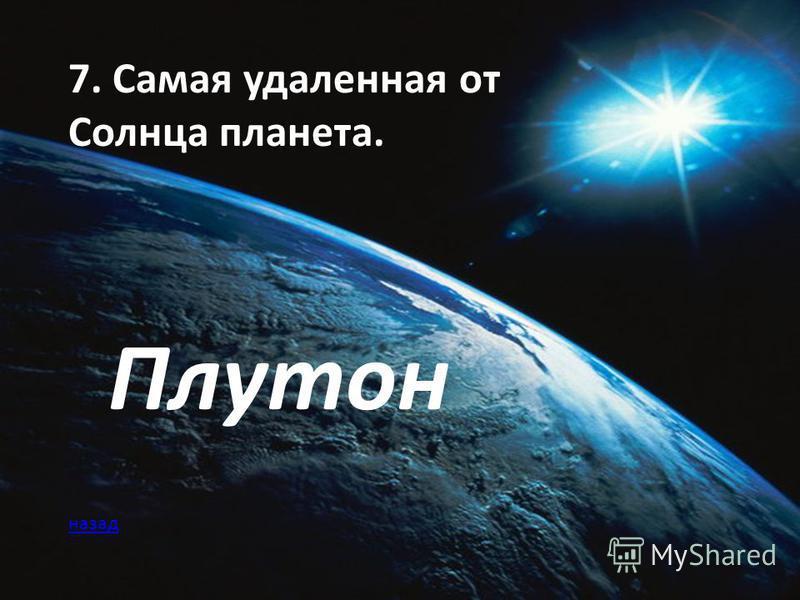 7. Самая удаленная от Солнца планета. Плутон назад