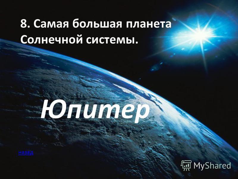 8. Самая большая планета Солнечной системы. Юпитер назад
