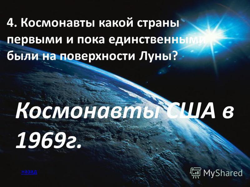 4. Космонавты какой страны первыми и пока единственными были на поверхности Луны? Космонавты США в 1969 г. назад