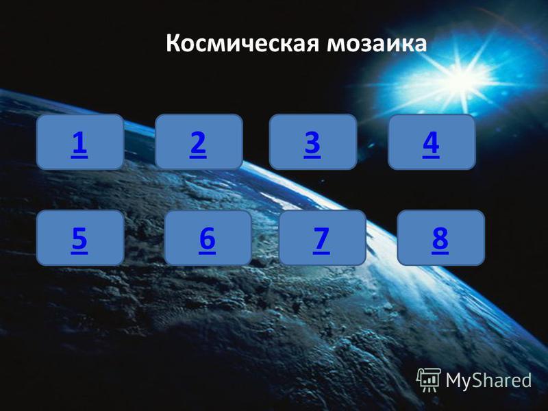 Космическая мозаика 1234 5678