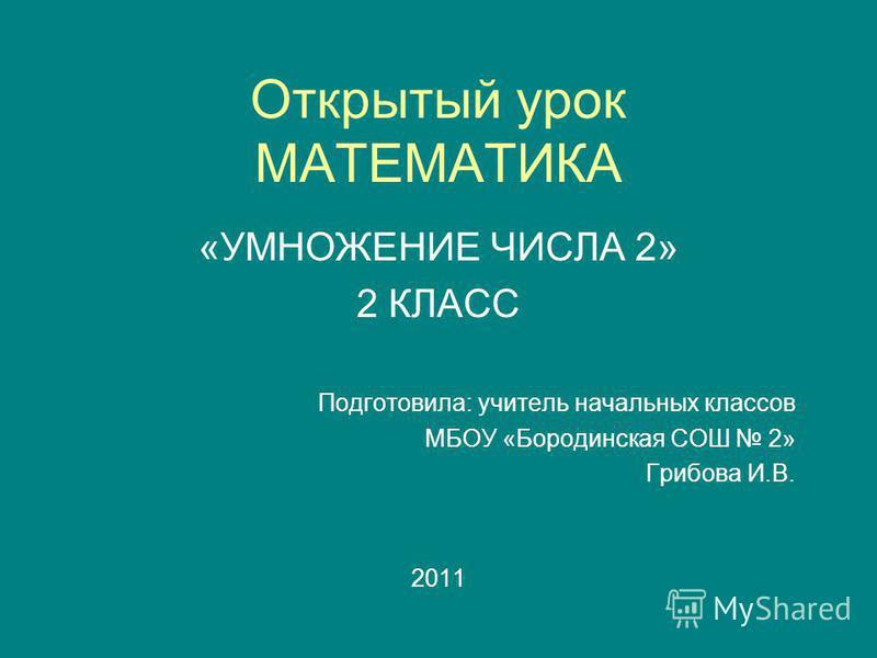Открытый урок с презентацией во 2 классе школа россии
