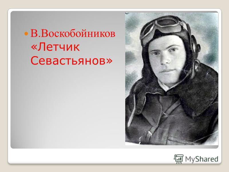 Севастьянов Алексей Тихонович В.Воскобойников «Летчик Севастьянов»
