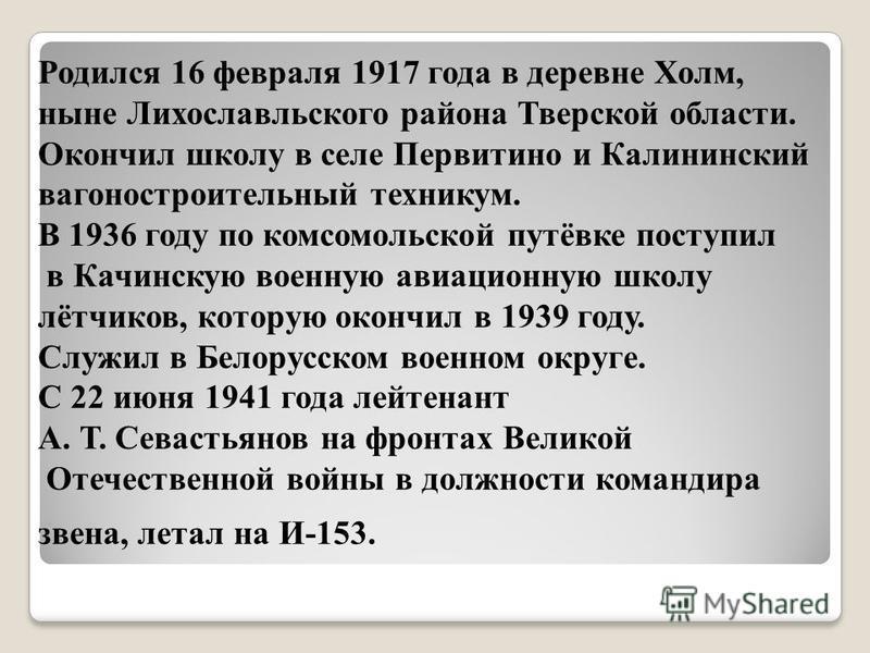 Родился 16 февраля 1917 года в деревне Холм, ныне Лихославльского района Тверской области. Окончил школу в селе Первитино и Калининский вагоностроительный техникум. В 1936 году по комсомольской путёвке поступил в Качинскую военную авиационную школу л