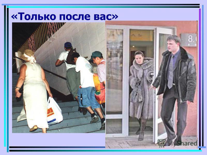 «Только после вас» Мужчина и женщина Пожилой мужчина и молодая женщина Женщина и пятилетний мальчик Учитель и ученик Мальчик и девочка (одноклассники) Женщина и мужчина с коляской Двое мужчин одного возраста