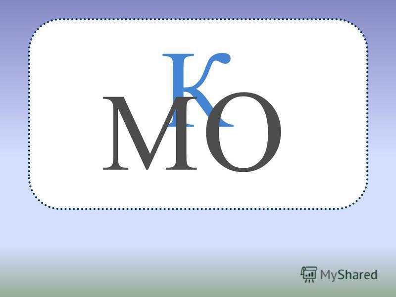 К М О