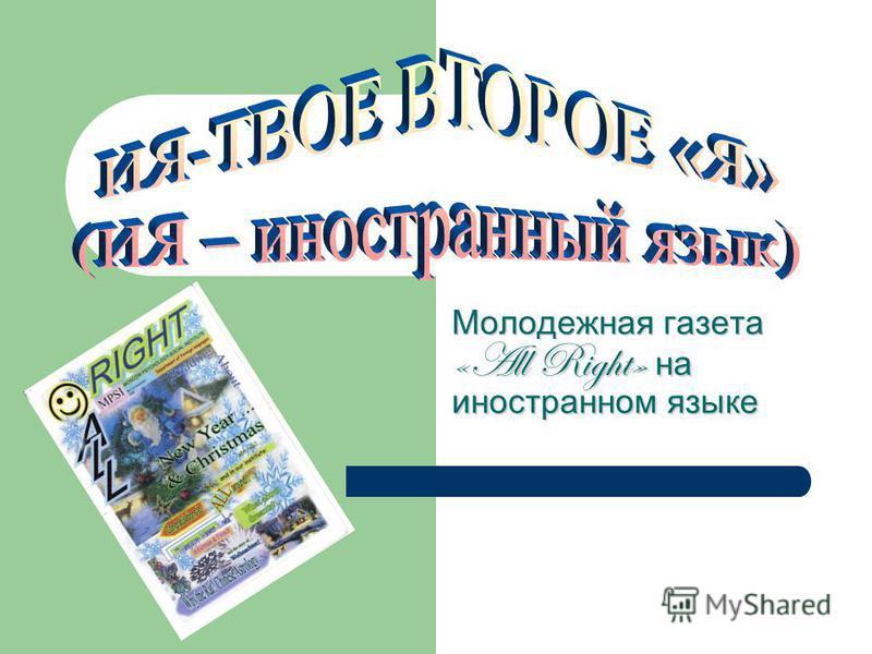 Молодежная газета «All Right» на иностранном языке