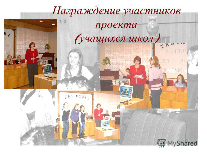 Награждение участников проекта ( учащихся школ )