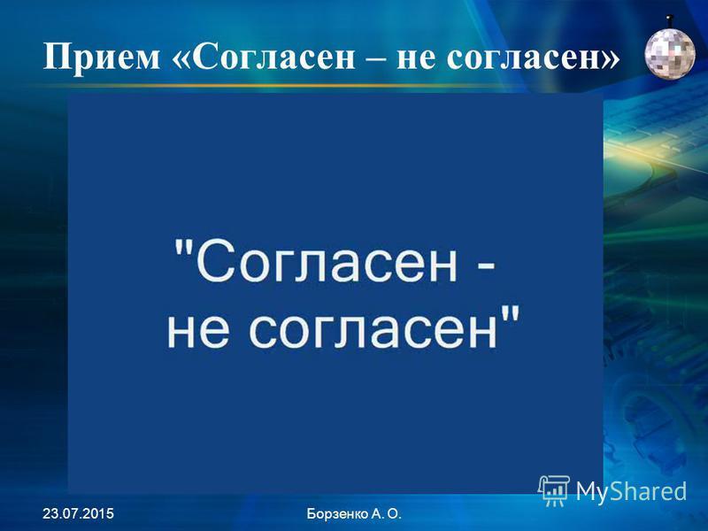 Прием «Согласен – не согласен» 23.07.2015Борзенко А. О.