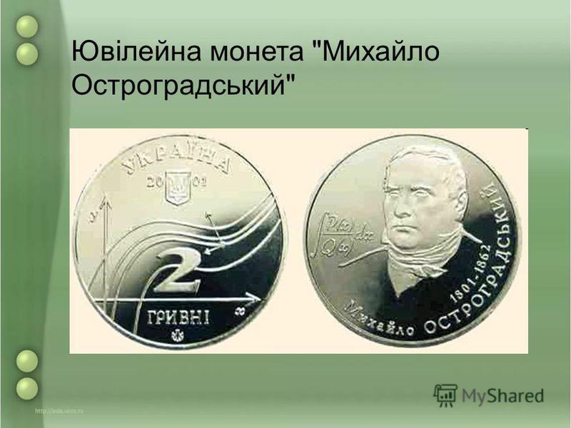 Ювілейна монета Михайло Остроградський