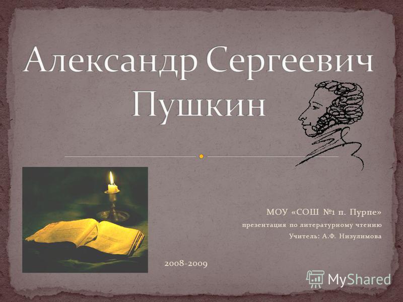МОУ «СОШ 1 п. Пурпе» презентация по литературному чтению Учитель: А.Ф. Низулимова 2008-2009