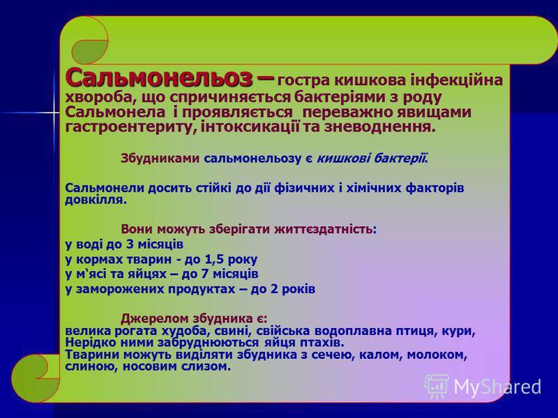 Сальмонельоз – Сальмонельоз – гостра кишкова інфекційна хвороба, що спричиняється бактеріями з роду Сальмонела і проявляється переважно явищами гастроентериту, інтоксикації та зневоднення. Збудниками сальмонельозу є кишкові бактерії. Сальмонели досит