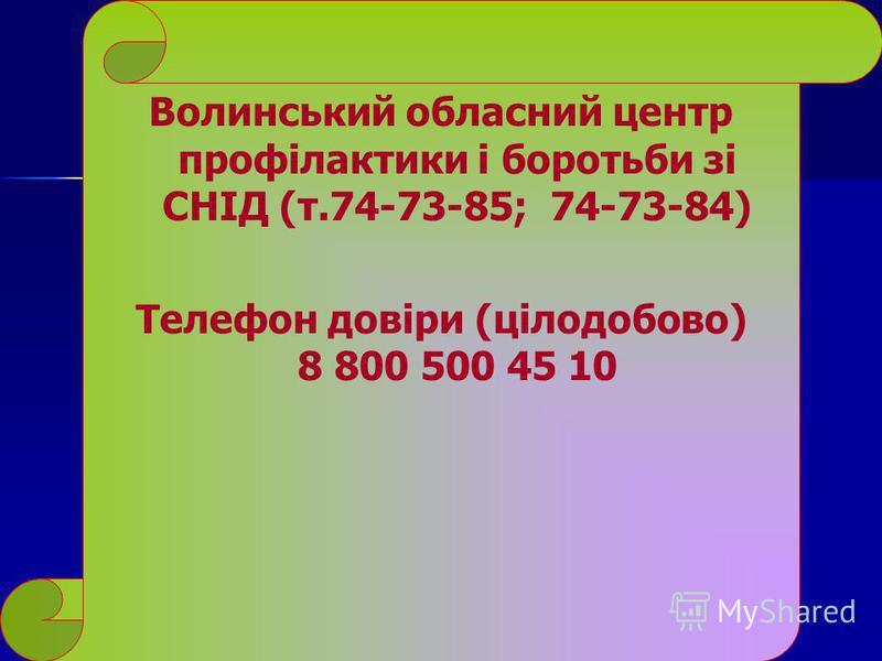 Волинський обласний центр профілактики і боротьби зі СНІД (т.74-73-85; 74-73-84) Телефон довіри (цілодобово) 8 800 500 45 10