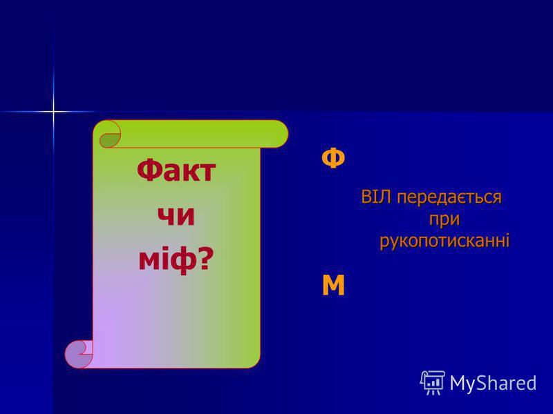 Факт чи міф? Ф ВІЛ передається при рукопотисканні ВІЛ передається при рукопотисканні М