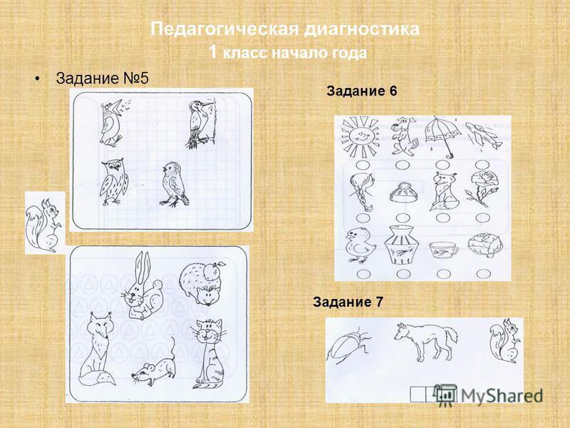 Педагогическая диагностика 1 класс на чало года Задание 5 Задание 7 Задание 6