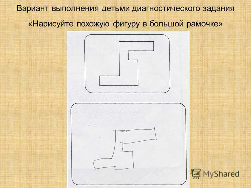Вариант выполнения детьми диагностического задания «Нарисуйте похожую фигуру в большой рамочке»