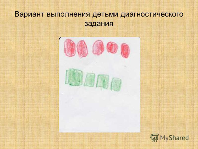 Вариант выполнения детьми диагностического задания