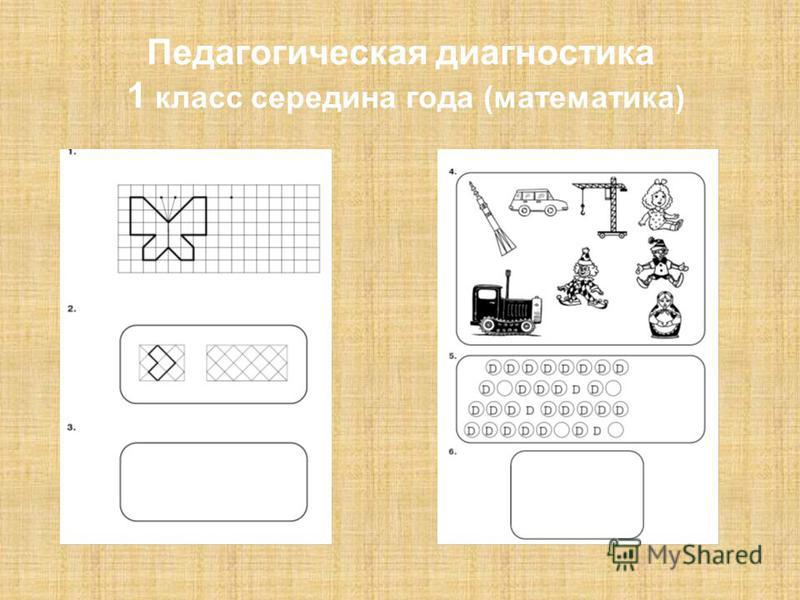 Педагогическая диагностика 1 класс середина года (математика)