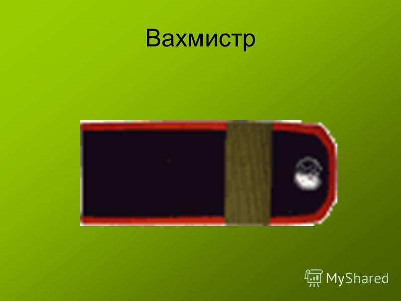 Вахмистр