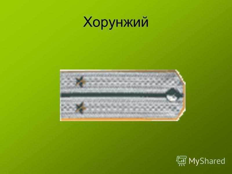 Хорунжий