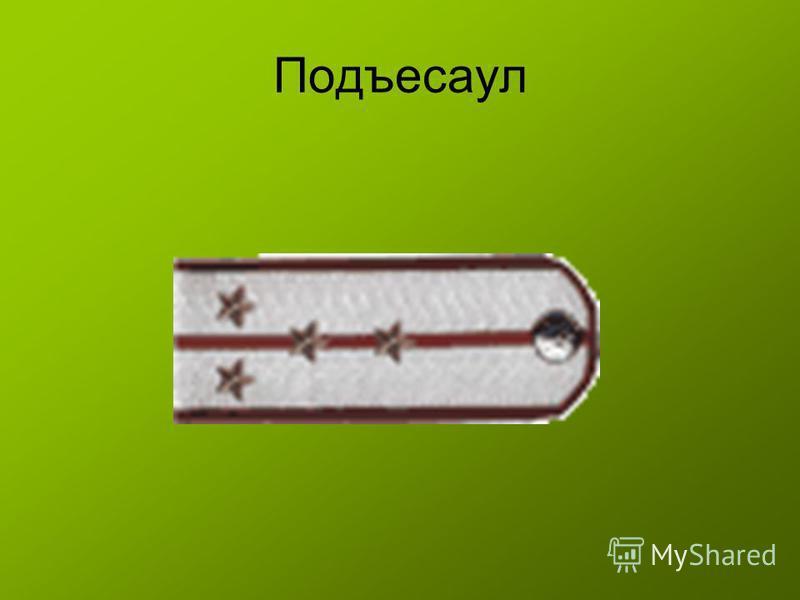 Подъесаул