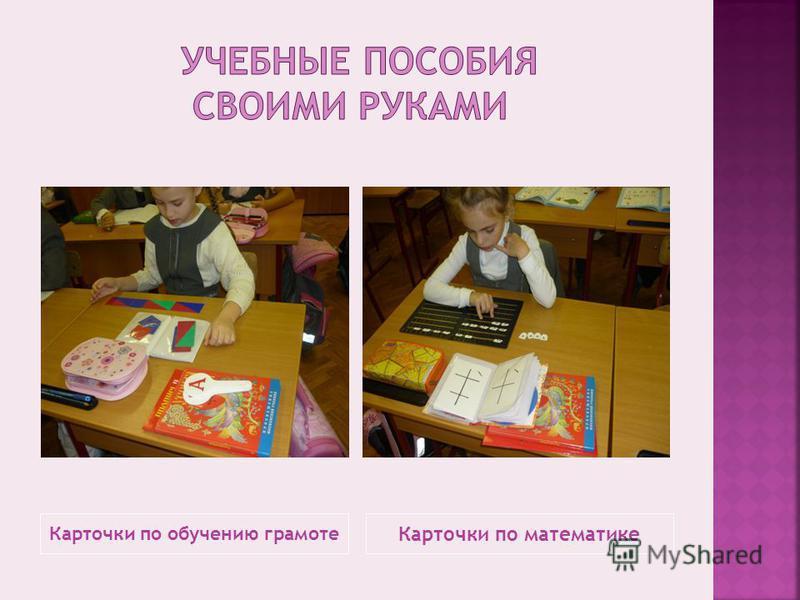 Карточки по обучению грамоте Карточки по математике