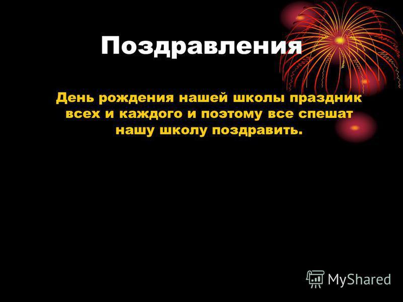 Поздравления День рождения нашей школы праздник всех и каждого и поэтому все спешат нашу школу поздравить.